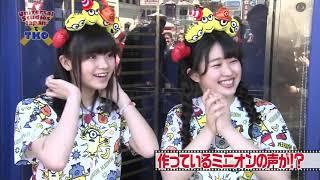ミニオン ミニオンズ 浜浦彩乃 広瀬彩海 #62.