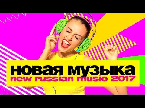 НОВАЯ МУЗЫКА 2017 | МАЙ 2017 | New Russian Pop Music #5 - Cмотреть видео онлайн с youtube, скачать бесплатно с ютуба