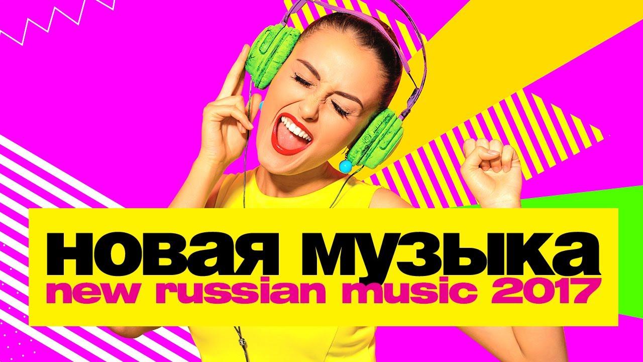 Новинкн русской музыки для секса
