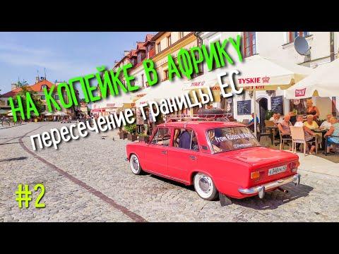 На машине в Эстонию. #2. SaintP,  пересечение границы ЕС,  Таллин