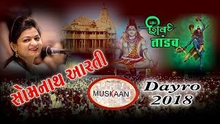 muskan dayro 2018 radhika films surat alpa umesh birju