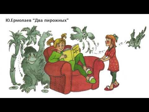 """Ю.Ермолаев """"Два пирожных""""."""