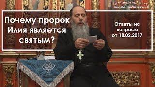 Почему пророк Илия является святым?