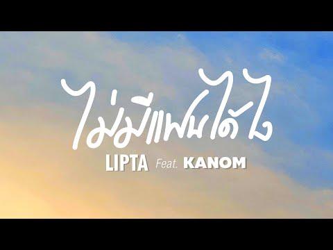ไม่มีแฟนได้ไง - LIPTA Feat. Kanom [Official Lyrics VDO]