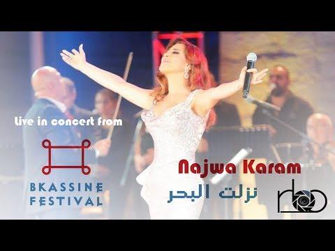 نجوى كرم - نزلت البحر - مهرجان بكاسين Najwa Karam - Bkassine festival
