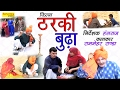 Tharki Budda || ठरकी बुड्ढा ॥ Full Comedy Funny Film || New Haryanvi Comedy 2017 video