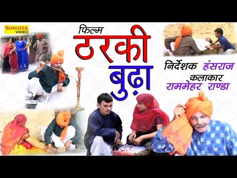 Tharki Budda    ठरकी बुड्ढा ॥ Full Comedy Funny Film    New Haryanvi Comedy 2017