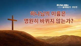 <하나님의 이름이 바뀌었다?!>명장면(2)하나님의 이름이 바뀔 수 있는가?