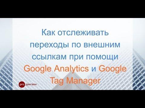 Google Tag Manager: Как отслеживать переходы по внешним ссылкам с сайта