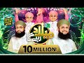 Gambar cover Milad Rahy Ga - Rabi ul Awal Naat 2020 Hafiz Tahir Qadri
