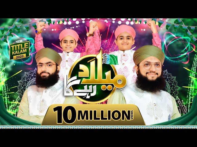 Milad Rahy Ga - Rabi ul Awal Naat 2020 Hafiz Tahir Qadri