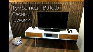 видео ТВ Тумбы
