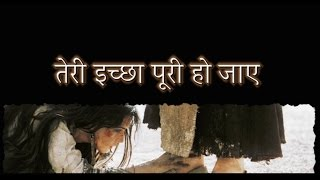 Teri Iccha puri Ho Jaye - Lyric Video English and Hindi