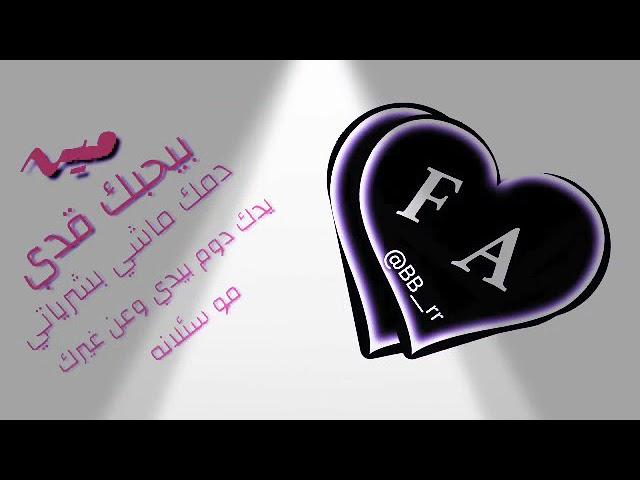 حرف A وحرف F طلب اتمنى يعجبج Youtube