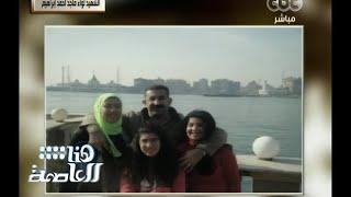 #هنا_العاصمة | زوجة اللواء ماجد إبراهيم : زوجي كان سعيد جدا قبل ذهابه لعمله في يوم استشهاده