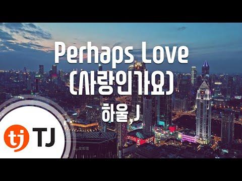 [TJ노래방] Perhaps Love(사랑인가요) - 하울,J(HowL & J) / TJ Karaoke