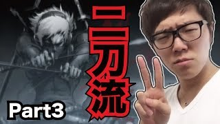 【イザナギオンライン】Part3 二刀流で強敵に突っ込む!【ヒカキンゲームズ】MMO RPG thumbnail