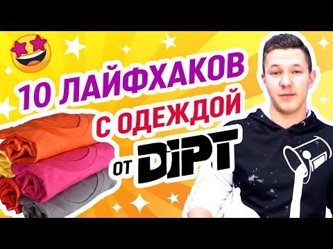ТОП 10 СУПЕР ЛАЙФХАКОВ С ОДЕЖДОЙ ОТ VSEMAYKI
