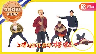 (Weekly Idol EP.329) Another Legend