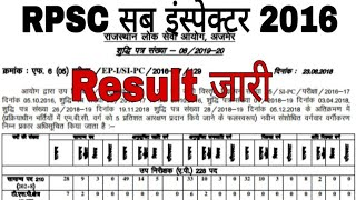 RPSC Sub inspector 2019/official press note/RPSC Sub inspector result