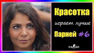 zAAz CS GO КРАСОТКИ в КС 6
