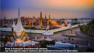 Бангкок - столица Тайланда(Бангкок - столица и самый крупный город Тайланда. Самая значимая достопримечательность Бангкока - ансамбль..., 2016-06-04T16:56:00.000Z)
