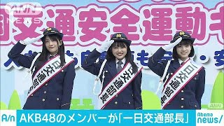 AKB48のメンバーが「一日交通部長」で安全訴え(19/05/13)