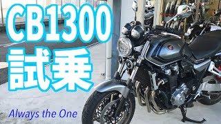 CB1300SFに試乗してわかったあのバイクとの違い 【モトブログ】