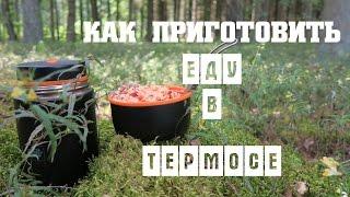 Как приготовить еду в термосе(Интересный и простой способ приготовления еды в термосе, отлично подойдёт тем, кто не хочет тратить время..., 2016-07-11T13:59:29.000Z)