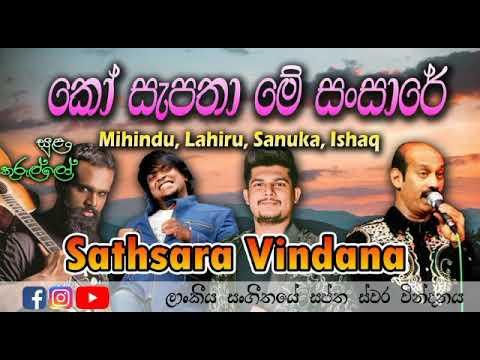 Download Ko Sepatha Me Sansare | කෝ සැපතා මේ සංසාරේ | Ishaq | Lahiru | Sanuka | Mihindu | Sulan Kurullo | |