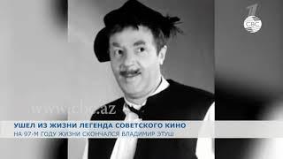 На 97-м году жизни скончался Владимир Этуш