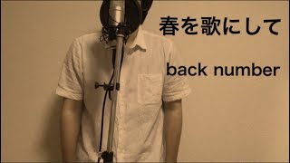 春を歌にして/back number
