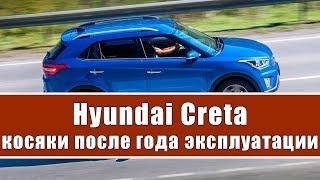 Hyundai Creta после года эксплуатации. Обзор Хендай Крета Автогарант