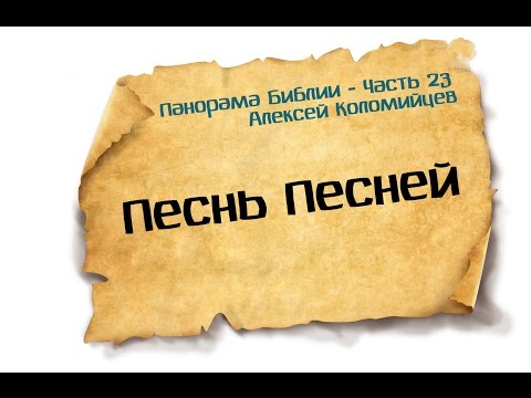 Панорама Библии - 23 | Алексей Коломийцев |  Песнь Песней