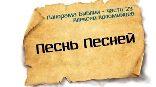 Панорама Библии - 23   Алексей Коломийцев    Песнь Песней