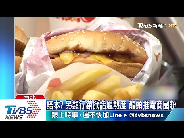 搶粉!「買1送2」漢堡王再出招! 麥當勞賣潮物