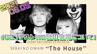 「SEKAI NO OWARI The House」#62 (2021.6.5放送)