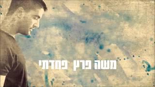משה פרץ - פחדתי Moshe Perez