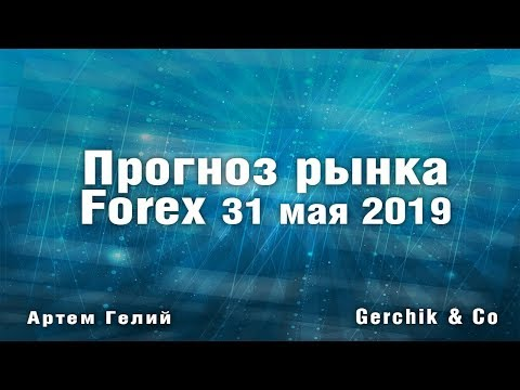 Прогноз форекс на 31.05.2019