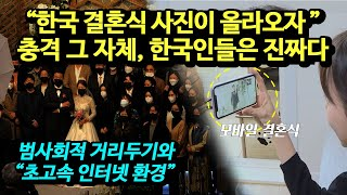 """""""한국 결혼식 사진이 올라오자"""" 충격 그 자체, 한국인…"""