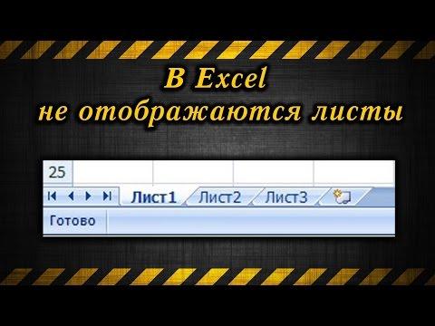 Как добавить лист в excel если нет списка листов
