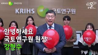 국토연구원 강현수 원장님과 직원 10여명 함께 참여 18일 소생 페스티벌도 축하해주셨네여