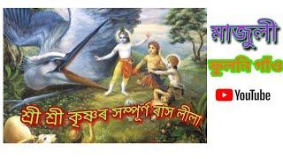 Raas Leela full (majuli phuloni)#শ্ৰী শ্ৰী কৃষ্ণৰ সম্পুর্ণ ৰাস লীলা