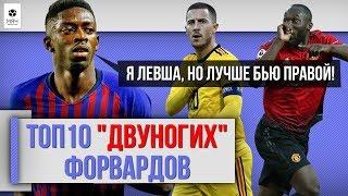 """ТОП 10 """"Двуногих"""" форвардов"""