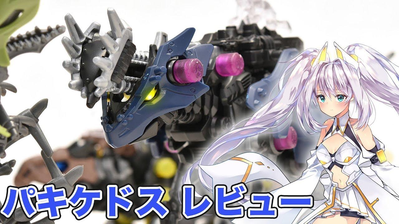 【ゾイドワイルド】パキケドスレビュー - Zoids Wild/PACHYCEDOS