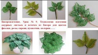 Бисероплетение  Урок № 9   Технология изготовления ажурных листьев из бисера для цветов