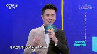 [越战越勇]青春期因独特嗓音引争议 音乐让她重拾自信| CCTV综艺