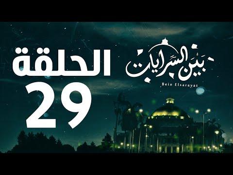 مسلسل بين السرايات HD - الحلقة التاسعة والعشرون ( 29 )  - Bein Al Sarayat Series Eps 29
