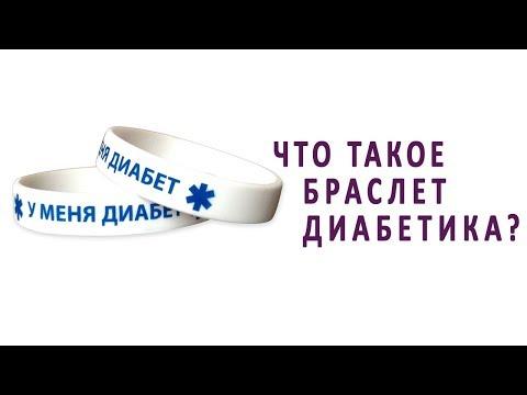 Что собой представляет браслет диабетика?