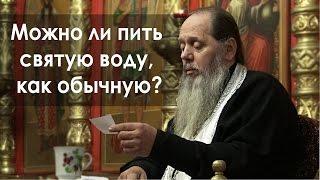 Можно ли пить святую воду, как обычную? (прот. Владимир Головин)